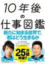 10年後の仕事図鑑【電子書籍】[ 堀江 貴文 ]