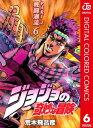 ジョジョの奇妙な冒険 第2部 カラー版 6【電子書籍】[ 荒...