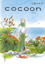 COCOON【電子書籍】[ 今日マチ子 ]