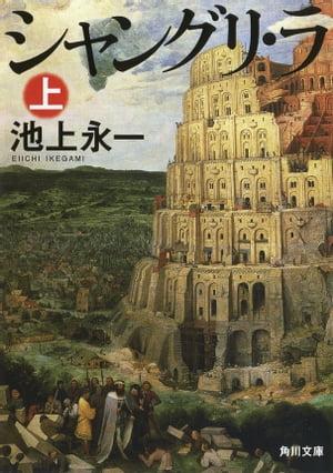 シャングリ・ラ上電子書籍[池上永一]