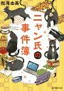 ニャン氏の事件簿【電子書籍】[ 松尾由美 ]