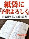 紙袋に「子供よろしく」 日航機墜落、7通の遺書【電子書籍】[ 朝日新聞 ]