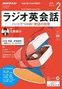 NHKラジオ ラジオ英会話 2020年2月号[雑誌]【電子書籍】