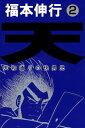 天 2【電子書籍】[ 福本伸行 ]