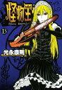 怪物王女13巻【電子書籍】[ 光永康則 ]