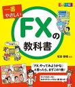 一番やさしいFXの教科書キホンがわかれば必ず結果はついてくる【電子書籍】[ 坂田善種 ]