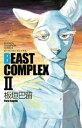 BEAST COMPLEX 2【電子書籍】 板垣巴留