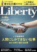 The Liberty��(����Хƥ�) 2016ǯ 11���