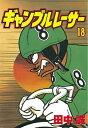 ギャンブルレーサー18巻【電子書籍】[ 田中誠 ]