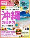 地球の歩き方MOOK ハンディ 沖縄の歩き方 2017-2018【電子書籍】