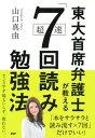 東大首席弁護士が教える超速「7回読み」勉強法【電子書籍】[ 山口真由 ]