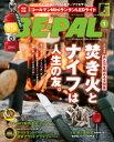 BE-PAL (ビーパル) 2017年 1月号【電子書籍】[ BE-PAL編集部 ]