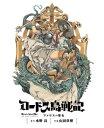 ロードス島戦記 ファリスの聖女 電子版(上)【電子書籍】[ 山田 章博 ]