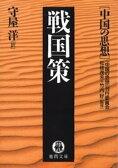 中国の思想(2) 戦国策(改訂版)【電子書籍】[ 松枝茂夫 ]