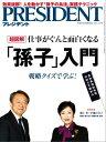 PRESIDENT (プレジデント) 2017年 5/29号 雑誌 【電子書籍】 PRESIDENT編集部
