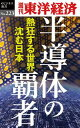 半導体の覇者週刊東洋経済eビジネス新書No.223【電子書籍】 - 楽天Kobo電子書籍ストア