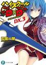 ハイスクールD×D DX.3 クロス×クライシス【電子書籍】[ 石踏 一榮 ]