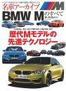 名車アーカイブ BMW Mのすべて【電子書籍】[ 三栄書房 ]