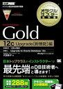 オラクルマスター教科書 Gold Oracle Database 12c Upgrade 新機能編【
