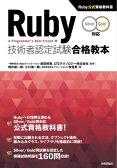 Ruby技術者認定試験合格教本 Silver/Gold対応 Ruby公式資格教科書【電子書籍】[ 増井雄一郎 小川伸一郎 株式会社日立ソリューションズ牧俊男(著) ]