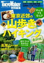 東京近郊の山歩き&ハイキング最新版【電子書籍】[ TokyoWalker編集部 ]