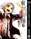 東京喰種トーキョーグール リマスター版 6【電子書籍】[ 石田スイ ]...