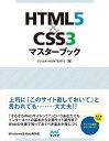 HTML5&CSS3マスターブック【電子書籍】[ デジカル ]