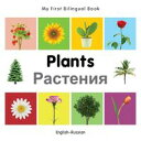 My First Bilingual Book?Plants (English?Russian)【電子書籍】[ Milet Publishing ]