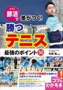 部活で差がつく!勝つテニス 最強のポイント50【電子書籍】...