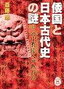 倭国と日本古代史の謎【電子書籍】[ 斎藤忠 ]