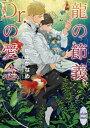 龍の節義、Dr.の愛念 電子書籍特典ショートストーリー付き 龍&Dr.(29)【電子書籍】[ 樹生かなめ ]