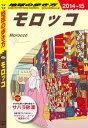 地球の歩き方 E07 モロッコ 2014-2015【電子書籍】