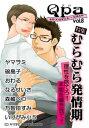 Qpa Vol.8 むらむら発情期【電子書籍】[ ヤマヲミ ]