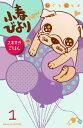 小春びよりnew スキすきごはん 分冊版1巻【電子書籍】[ ひぐちにちほ ]