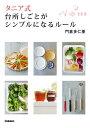 タニア式 台所しごとがシンプルになるルール【電子書籍】[ 門倉多仁亜 ]
