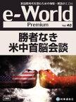 e-World Premium 2017年5月号勝者なき米中首脳会談【電子書籍】[ 時事通信社 ]
