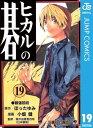 ヒカルの碁 19【電子書籍】[ ほったゆみ ]...