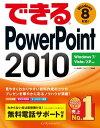 д╟дндыPowerPoint 2010 Windows 7/Vista/XP┬╨▒■б┌┼┼╗╥╜ё└╥б█[ д╟дндые╖еъб╝е║╩╘╜╕╔Ї ]