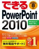 �Ǥ���PowerPoint 2010 Windows 7/Vista/XP�б�