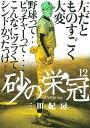 砂の栄冠12巻【電子書籍】[ 三田紀房 ]