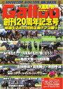 週刊Gallop 2013年10月27日号2013年10月27日号【電...