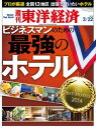 週刊東洋経済 2014年3月22日号特集:ビジネスマンのための最強のホテル【電子書籍】