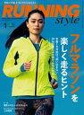 楽天楽天Kobo電子書籍ストアRunning Style(ランニング・スタイル) 2017年1月号 Vol.94【電子書籍】