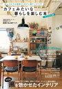 カフェみたいな暮らしを楽しむ本 ディスプレイ編【電子書籍】...