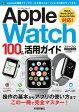 Apple Watch 100%活用ガイド【電子書籍】[ リンクアップ ]