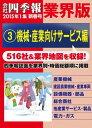 会社四季報 業界版【3】機械・産...