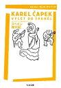 スペイン旅行記 ーーカレル・チャペック旅行記コレクション【電子書籍】[ カレル・チャペック ]