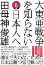 大東亜戦争を知らない日本人へ【電子書籍】[ 田母神俊雄 ]