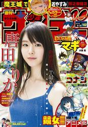 週刊少年サンデー2016年42号(2016年9月14日発売)