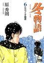 冬物語(6)【電子書籍】 原秀則